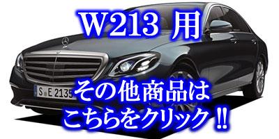 W213用商品はこちら