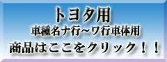 トヨタ車体車体名 ナ行 ハ行 マ行 ヤ行 ラ行 ワ行車体用品はここをクリック
