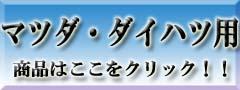 マツダ・ダイハツ車体用商品はここをクリック!!