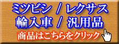 三菱・レクサス・輸入車・汎用品用商品はここをクリック!!
