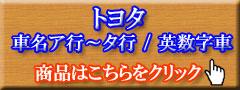 トヨタ車体車体名 ア行 カ行 サ行 タ行 英数行車体用品はここをクリック